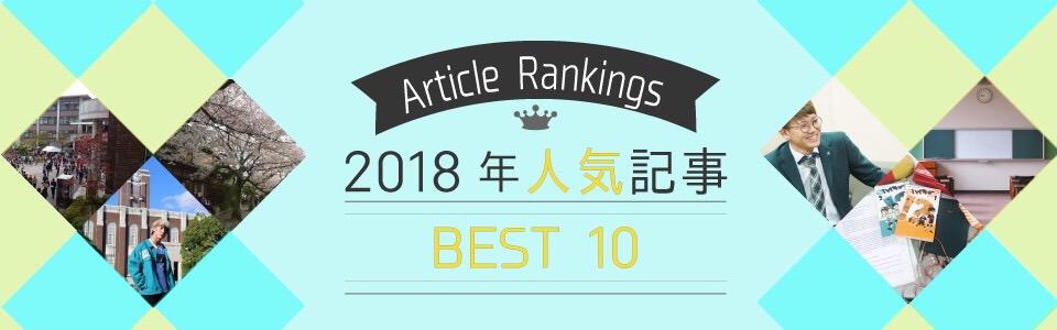 2018年人気記事BEST10