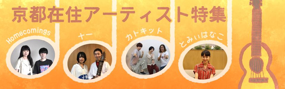 京都在住音楽アーティスト特集