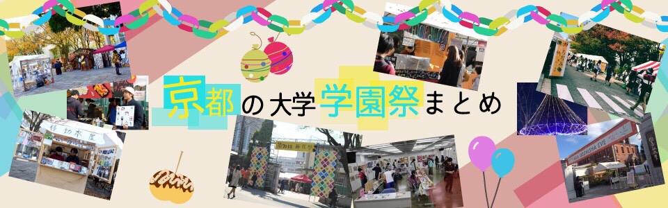 京都の大学学園祭特集