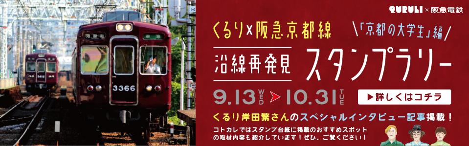 くるり×阪急京都線沿線再発見スタンプラリー