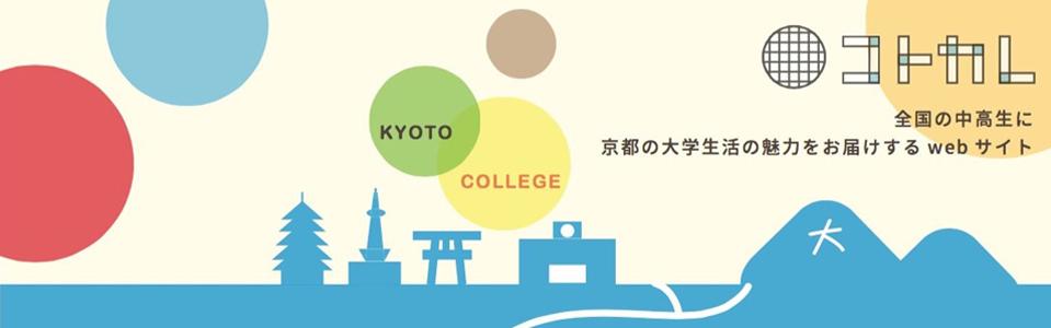 京都学生広報部コトカレ