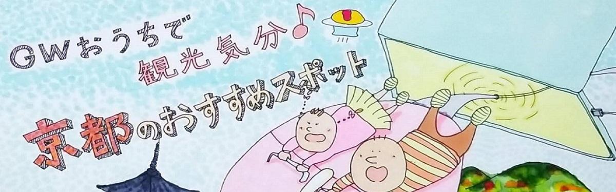 GWおうちで観光気分♪京都のおすすめスポット