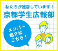 京都学生広報部