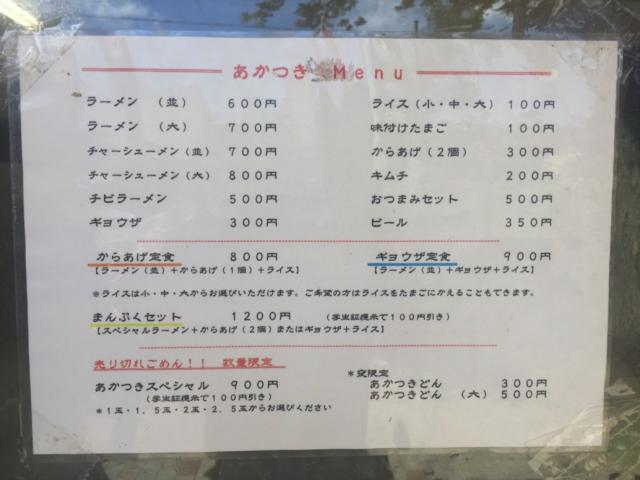 【学割vol.1】ラーメン店でも使える!? 京都で学割生活