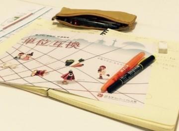 筆者の文房具と単位互換制度チラシ