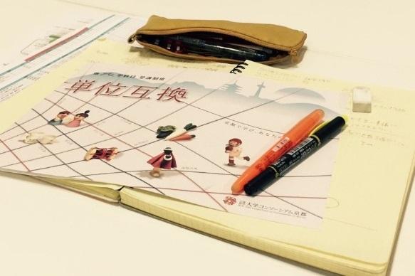 京都の大学いいとこどり!単位互換制度が面白い