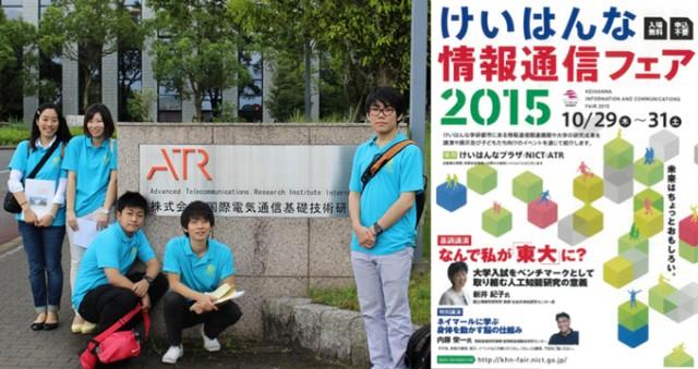 京都のサイエンスな顔を見てみよう!第1話 けいはんな学研都市を取材-ATR脳活動イメージングセンタ編―