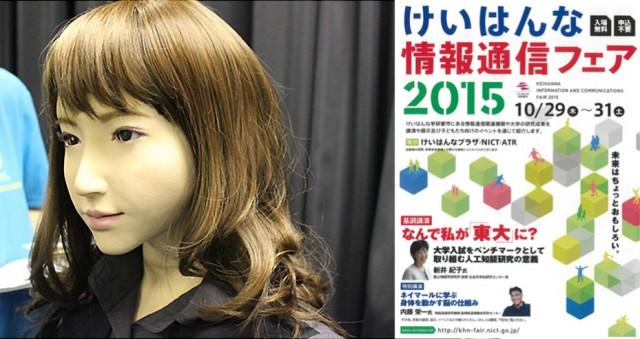 京都のサイエンスな顔を見てみよう!第2話「マツコロイド」でおなじみ、リアルなロボットと対面! ―ATR石黒浩特別研究所編―