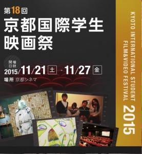 「京都」×「国際学生映画祭」! 日本で唯一の「京都国際学生映画祭」をご紹介します!