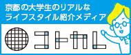 京都の大学生のリアルなライフスタイル紹介メディア「コトカレ」