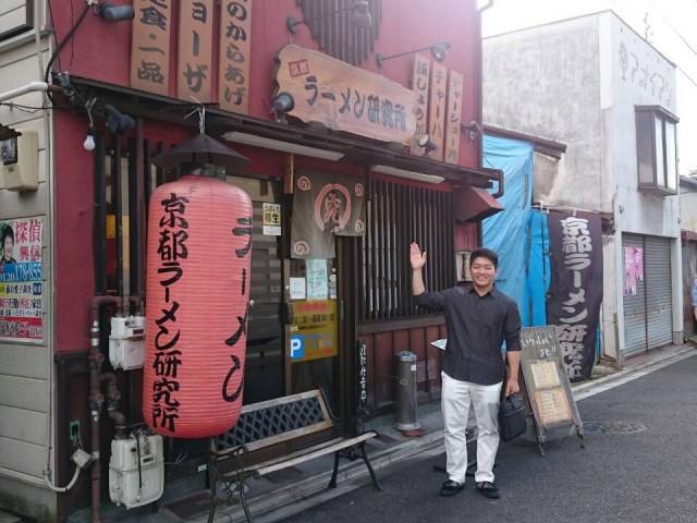【学割vol.2】より旨いものを求めて日々研究!「京都ラーメン研究所」