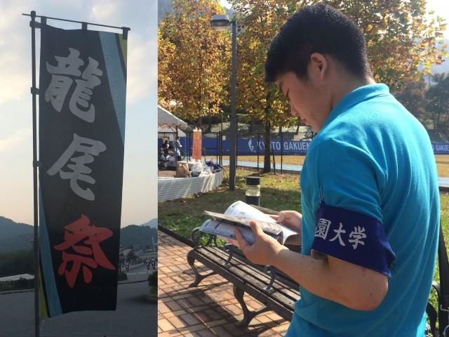 【京都学園大学 龍尾祭】スタンプラリー制覇! しかし詰めが甘かった…