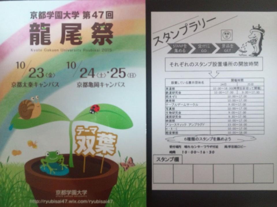 【京都学園大学 龍尾祭】スタンプラリーをひたすらまわる。しかし詰めが甘かった…