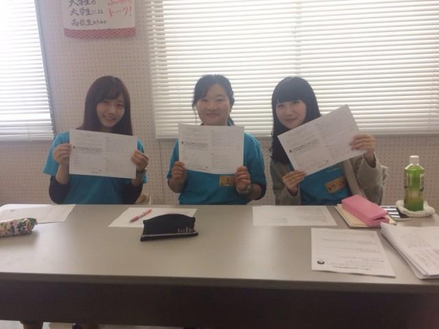 大学生の学びを発見! 京都の大学『学び』フォーラム参加レポート1