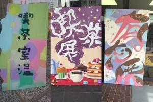 """【京都市立芸術大学 芸大祭2015】""""こころが和む""""学園祭に行ってみた"""