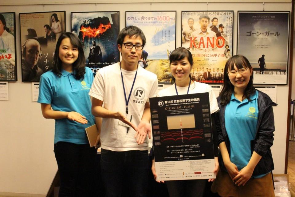 学生が映画で世界をつなぐ!?「京都国際学生映画祭」の魅力とは