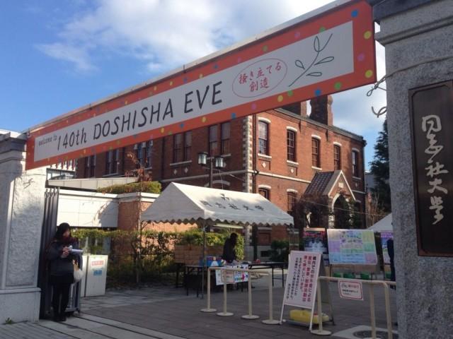 【同志社大学 同志社EVE】動物園にヒーローショー!!まるでテーマパーク!