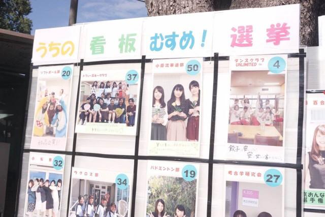 【京都女子大学 藤花祭 第3弾】突撃!「うちの看板むすめ」に会ってきた!!