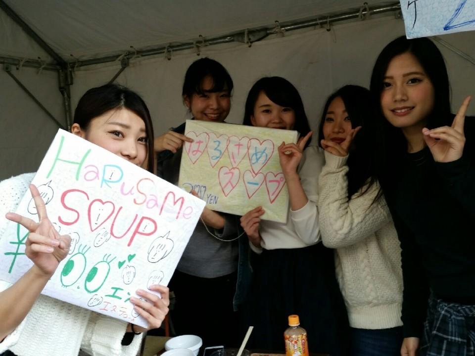 池坊短期大学,大学祭,スープ