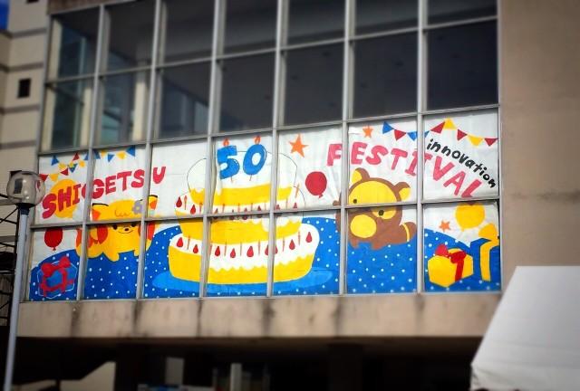 【京都文教大学・短期大学 指月祭】学生だけじゃない!?子どもも楽しめる指月祭!