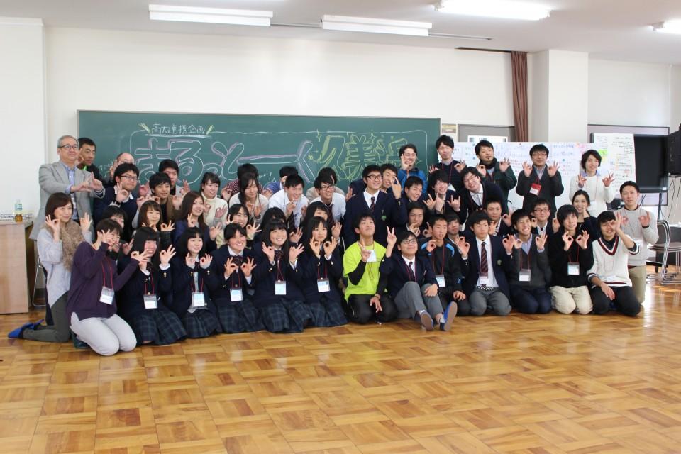 【高校×大学×地域】京都府北部には大学がない!?「まるっとーくin久美浜」