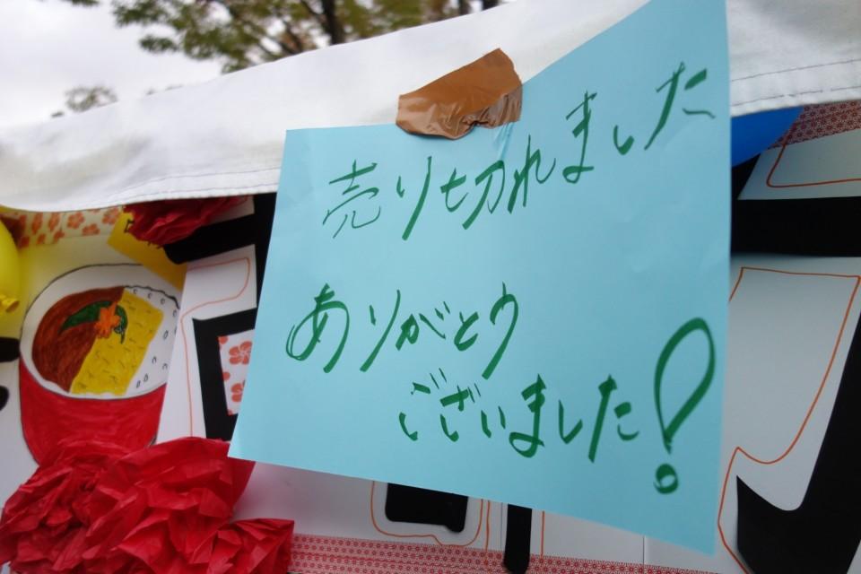 京都学生祭典に初出店!~古都カレー販売までの道のり~
