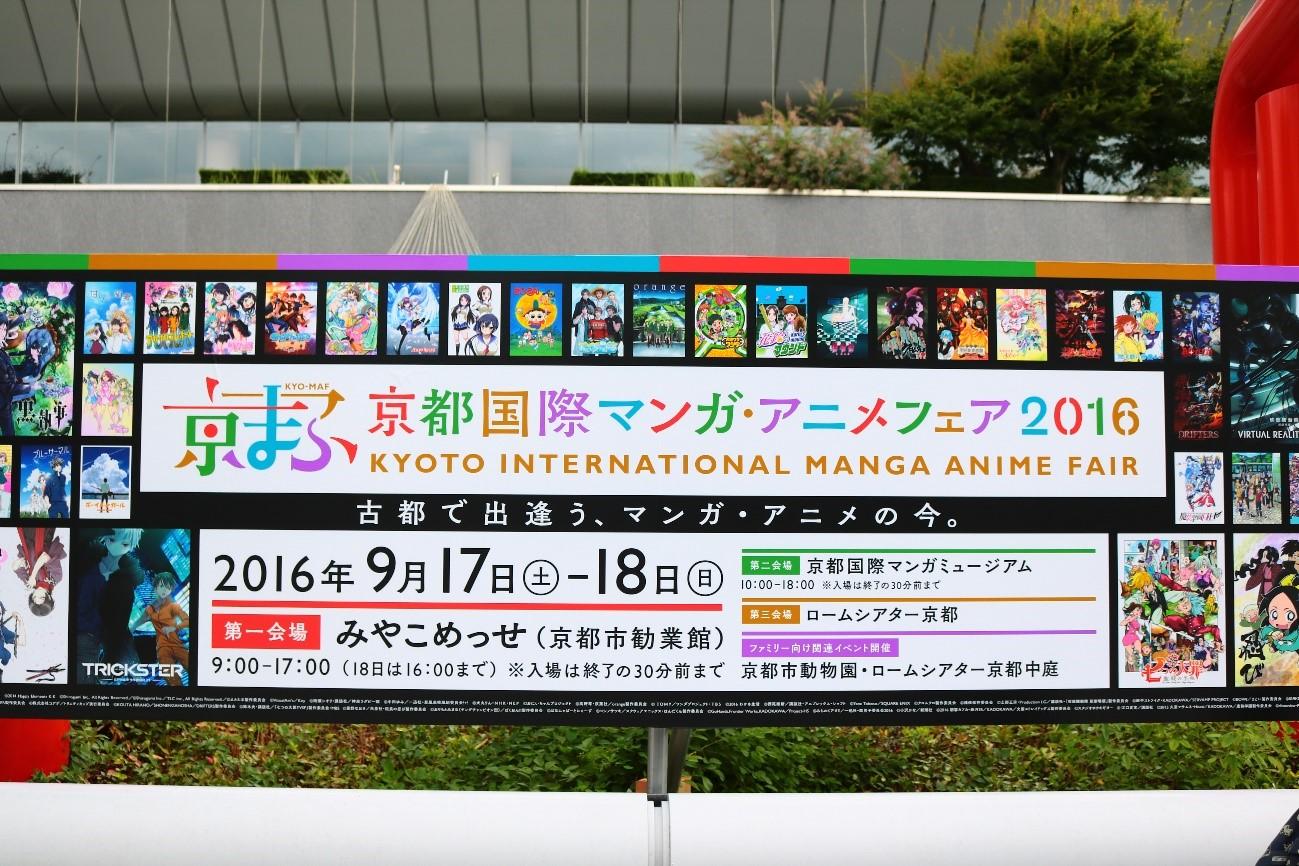 【京まふ】京都のマンガ・アニメの祭典に行ってきた!!