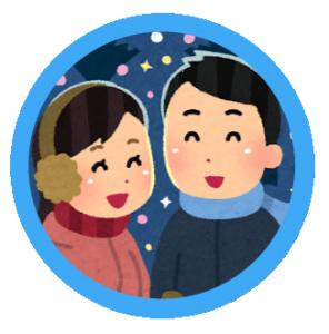 実際、大学生ってクリスマスどう過ごしてる?【京大・京女・同女】で聞いてきた。