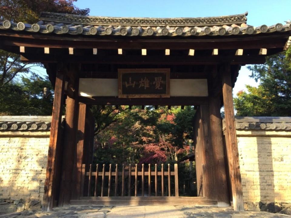 お寺に泊まろう♪ ~嵯峨嵐山の鹿王院で宿坊体験~