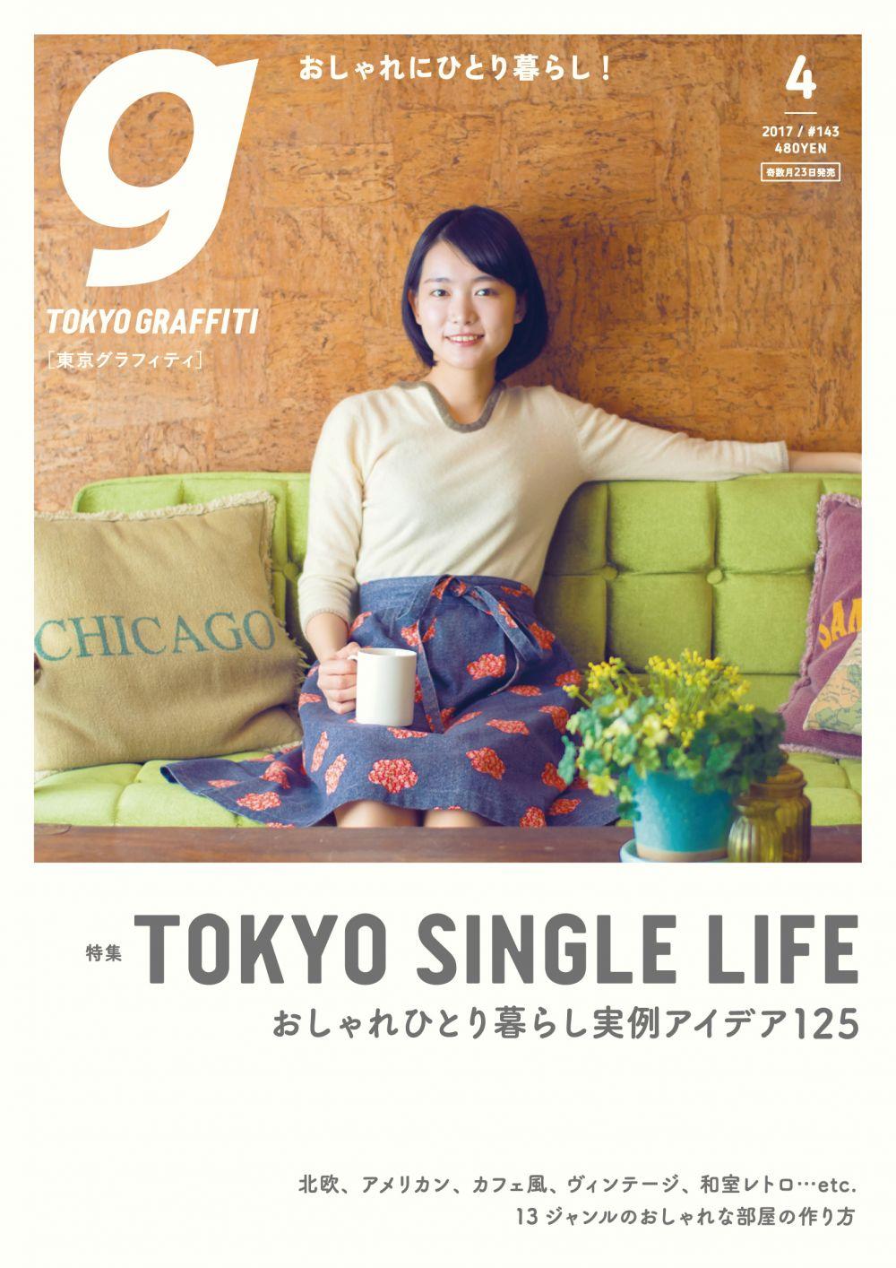 【参加者募集中!】グラフィティと一緒に作る「京都のフリーペーパー制作ワークショップ」を開催します!