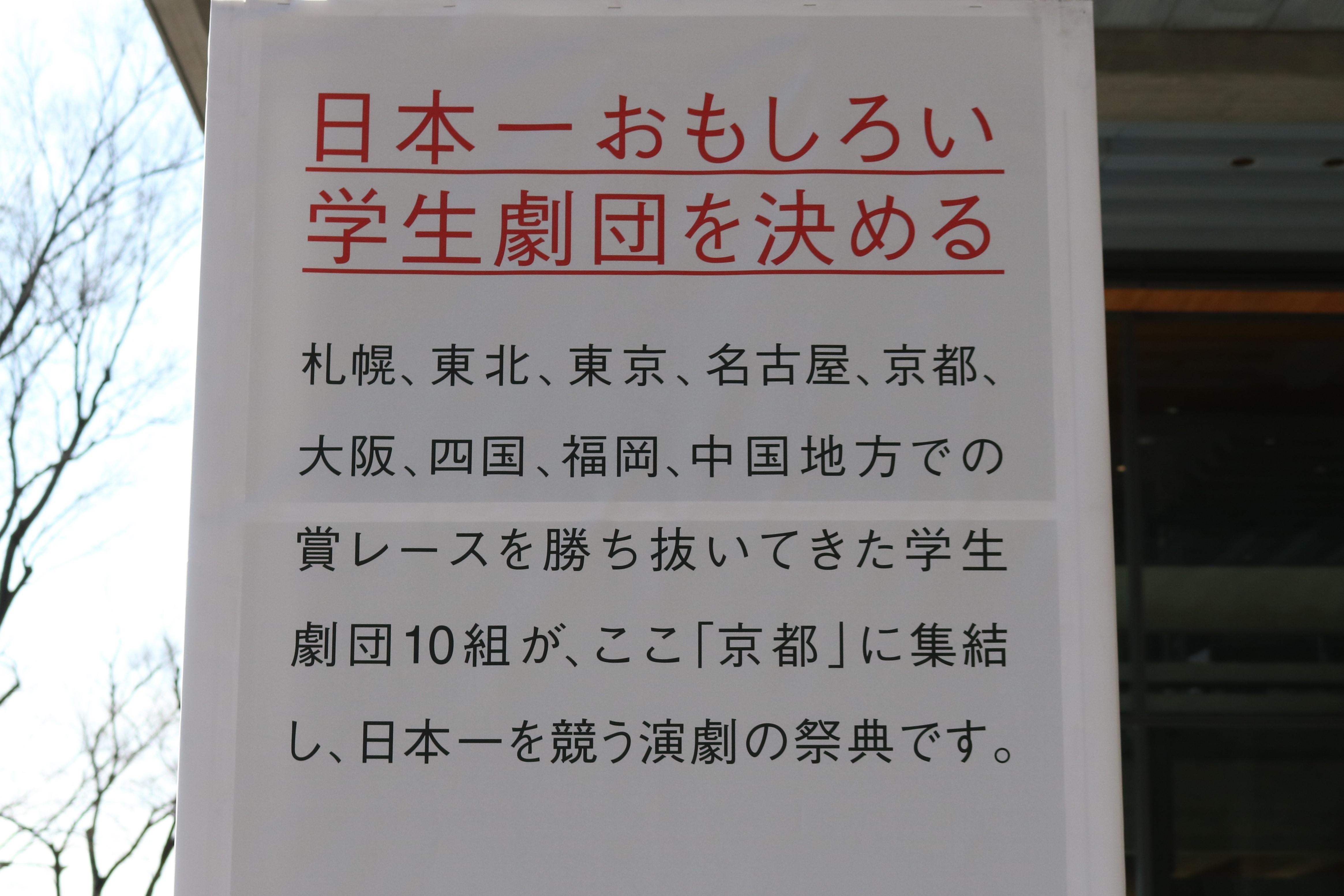 大学で演劇をやるなら京都!?  京都で掴む、学生演劇の頂点!! 全国学生演劇祭