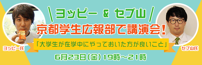 【参加者募集中!】ヨッピー&セブ山 京都学生広報部で講演会!