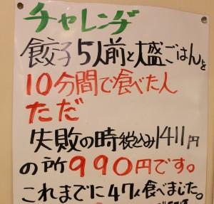 【学割vol.8むしろタダ。】金欠の学生必見!ある行動をとれば、すべて無料になるお店に行ってきた。