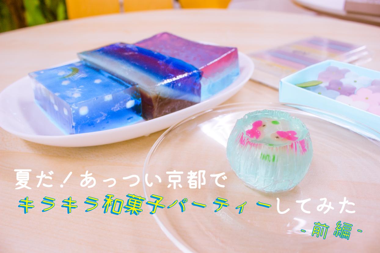 【涼しげ】夏だ!あっつい京都でキラキラ和菓子パーティーしてみた【前編】