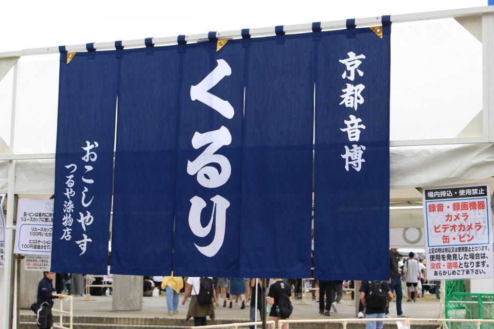 愛され続けて11年。京都音楽博覧会に初潜入!