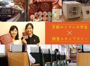 【くるり×阪急】京都のリアル大学生、スタンプラリーを巡ってみた。