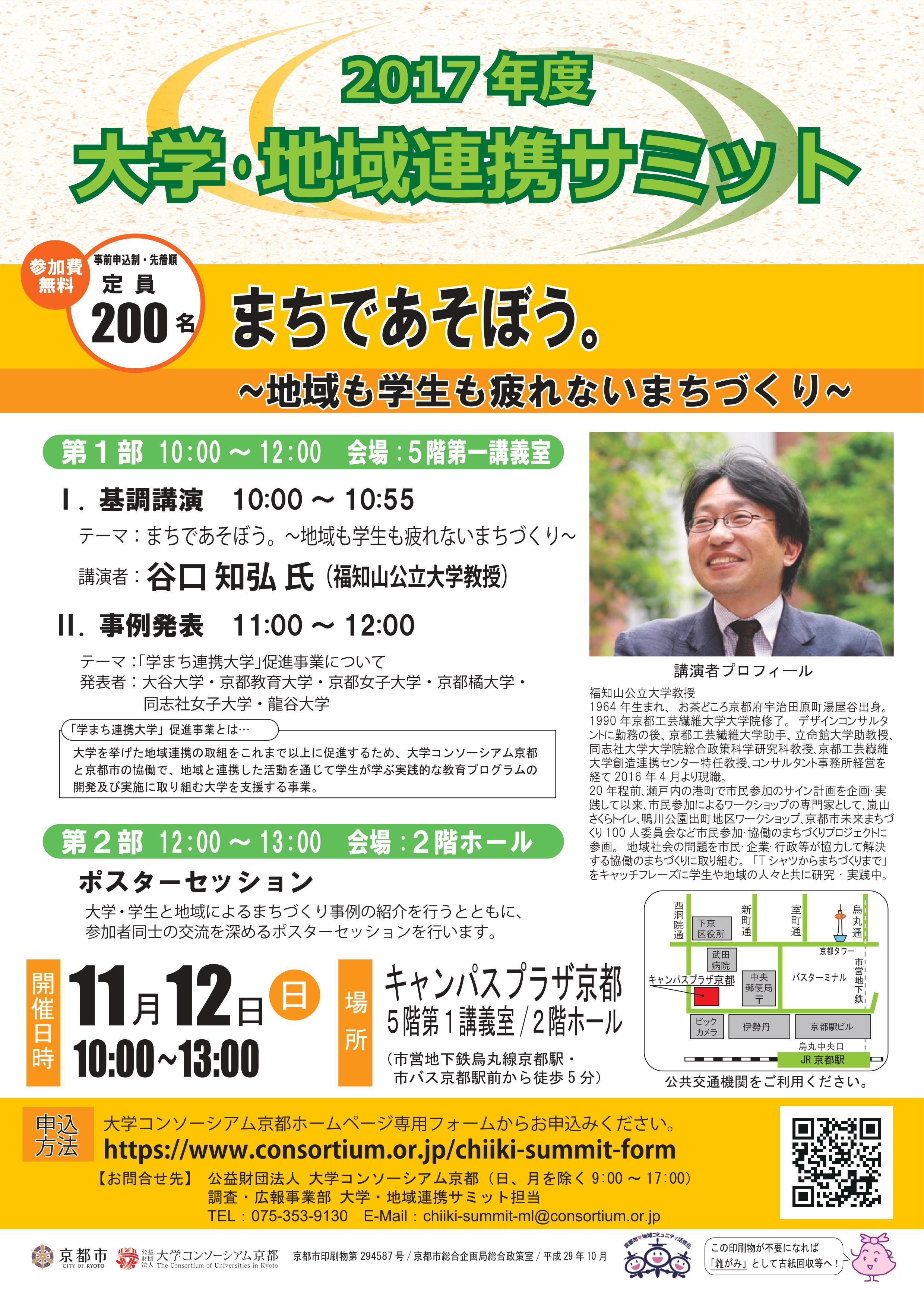【本イベントは終了いたしました】「大学・地域連携サミット」の開催について