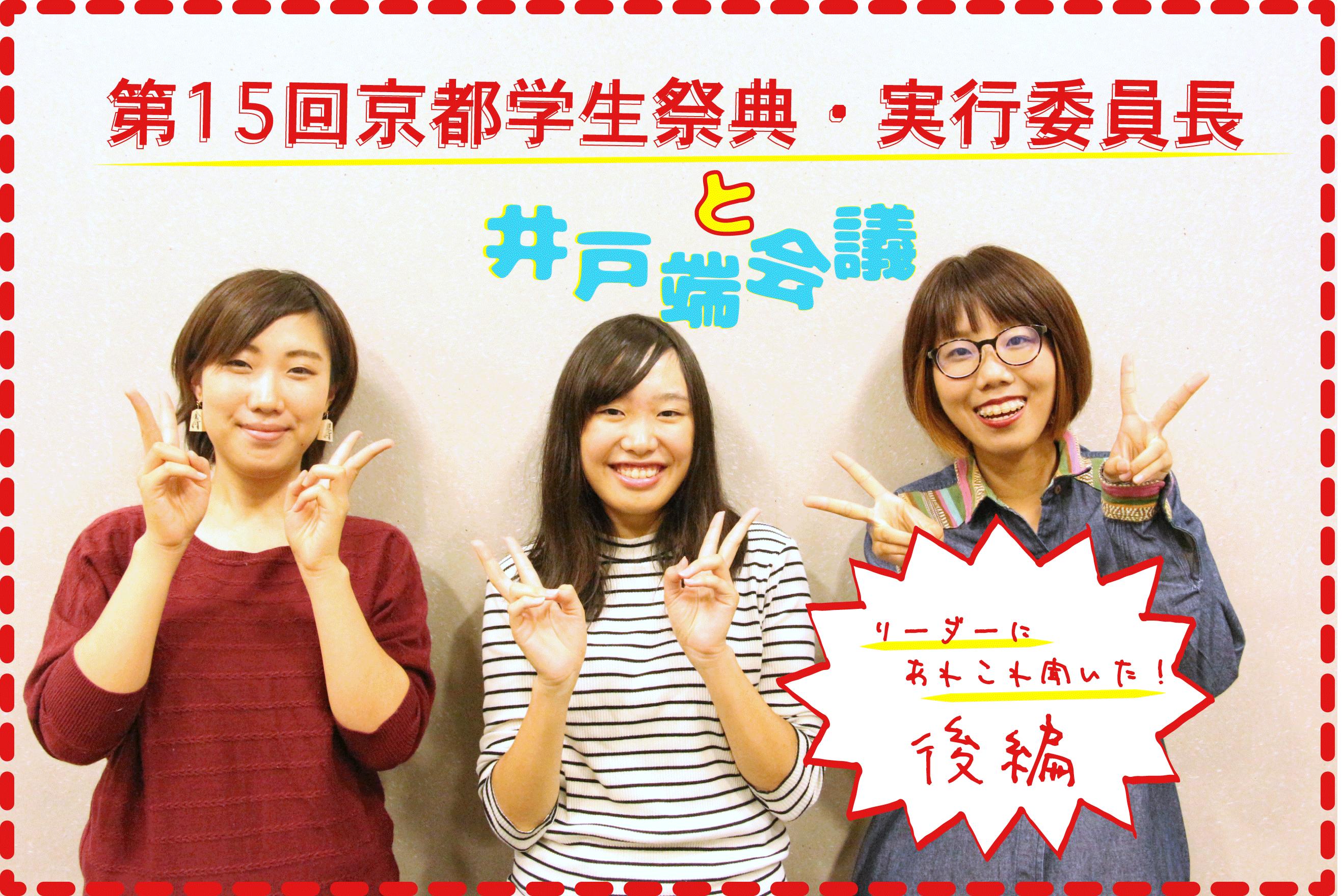 【未来のリーダー、必見】第15回京都学生祭典・実行委員長と井戸端会議してきた【後編】