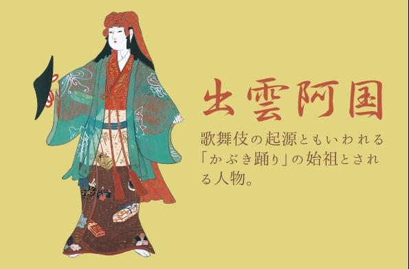 歌舞伎の起源「かぶき踊り」の始祖とされる出雲阿国