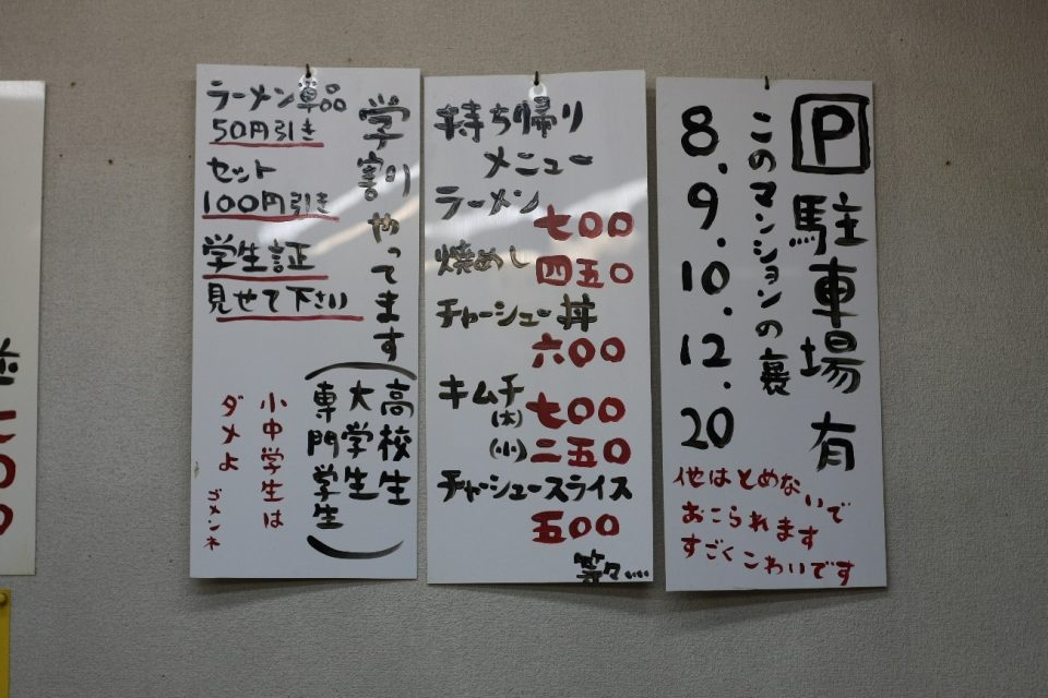 ラーメン屋「タンポポ」の学割メニュー