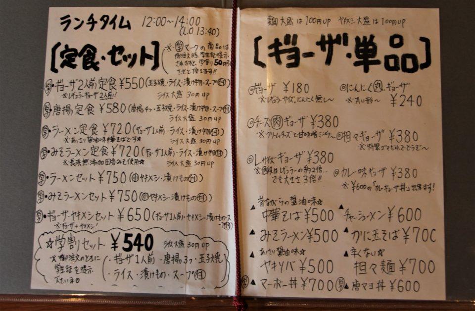 「餃子処 太八」のメニュー