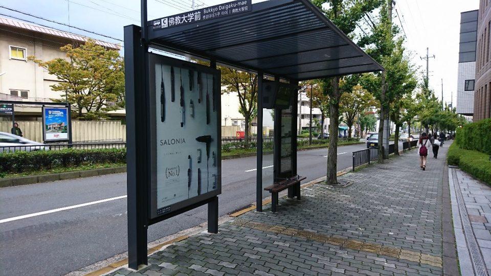 京都市バスのバス停「佛教大学前」