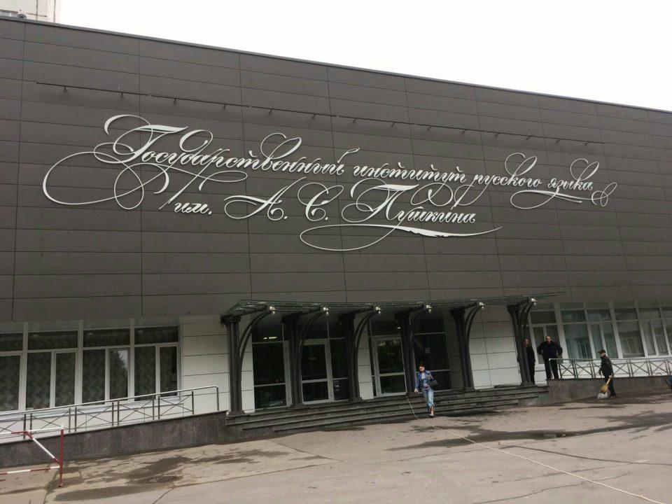 筆者が訪れたプーシキン記念ロシア語大学