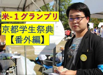 京都学生祭典にやってきた京都学生広報部編集長