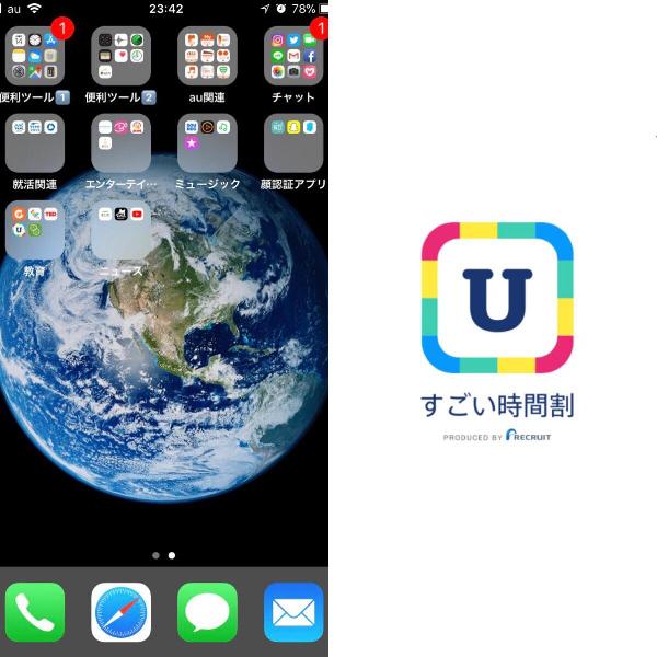 広報部員のスマホホーム画面とオススメアプリ