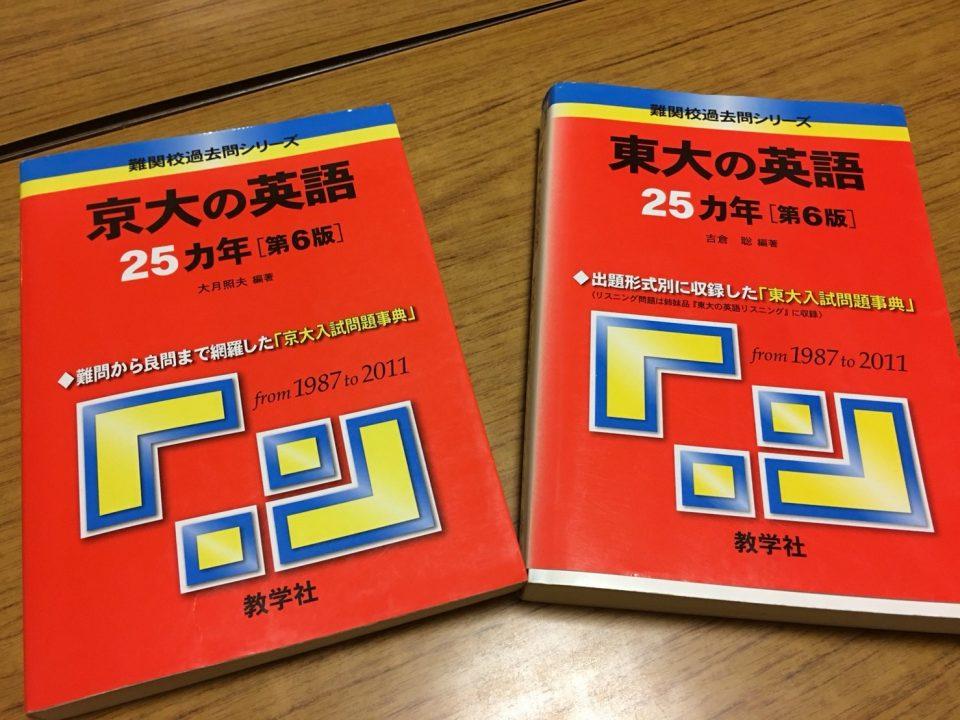 京大と東大の赤本