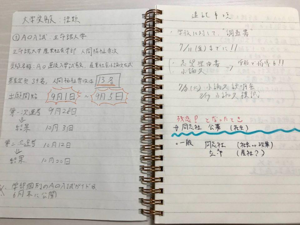 【AO入試勉強法】面接と小論文が苦手だったけど、AOで立命館に入った私が思うAO突破の5つの要点
