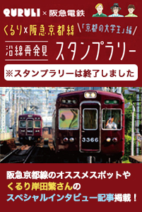 くるり×阪急京都線