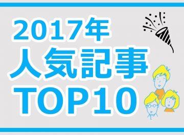 今年読まれた記事はコレ!2017年人気記事ランキングTOP10