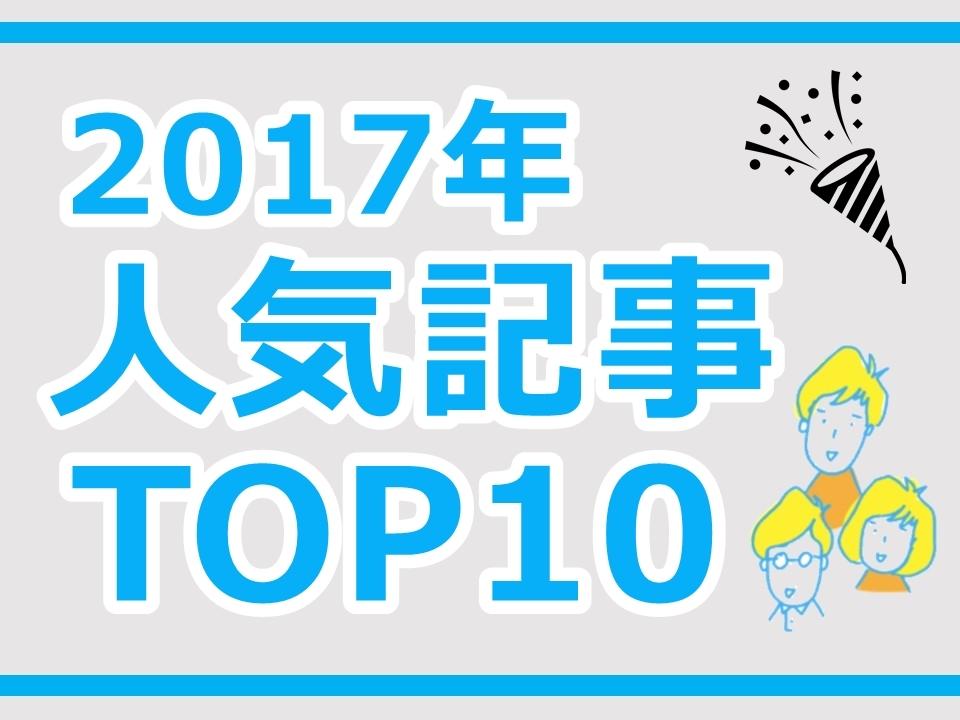 今年読まれた記事はコレ!2017年人気記事ランキングTOP10【コトカレ】